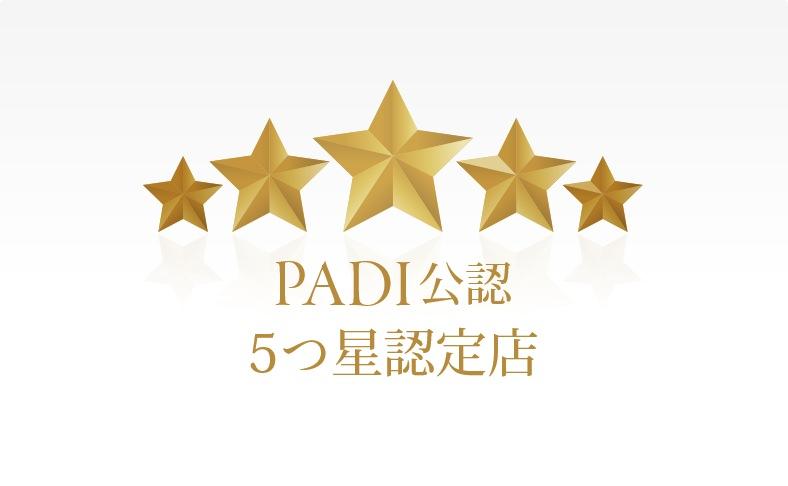 PADI公認の5つ星認定店